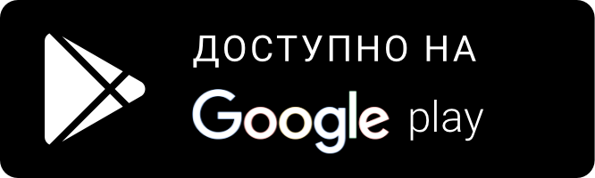 АвтоВсё в GooglePlay